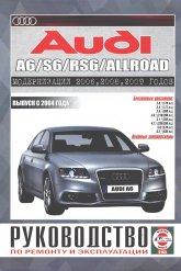 Audi A6 / S6 / RS6 / Allroad с 2004, 2006, 2008 и 2009 г.в. Руководство по ремонту, эксплуатации и техническому обслуживанию. - артикул:208