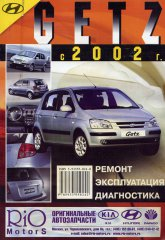 Hyundai Getz с 2002 г.в. Руководство по ремонту, эксплуатации и техническому обслуживанию. - артикул:567