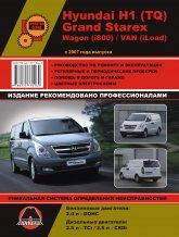 Hyundai H-1 и Hyundai Grand Starex с 2007 г.в. Руководство по ремонту и техническому обслуживанию, инструкция по эксплуатации. - артикул:5091