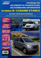 Руководство по ремонту и техническому обслуживанию Hyundai H-1 и Hyundai Grand Starex с 2007 г.в. - артикул:1318