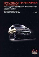 Hyundai H1 / Starex и H-200 / Satellit с 2000 г.в. Руководство по ремонту, эксплуатации и техническому обслуживанию. - артикул:1548