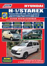 Руководство по ремонту и техническому обслуживанию Hyundai Н-1 / Starex 1998-2007 г.в. - артикул:1825