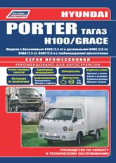 Руководство по ремонту и техническому обслуживанию Hyundai Porter 2005-2012 г.в. и ТАГАЗ H100 / Grace 1993-2002 г.в. - артикул:1310