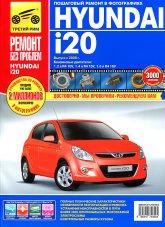 Hyundai i20 с 2008 г.в. Цветное издание руководства по ремонту, эксплуатации и техническому обслуживанию. - артикул:4071