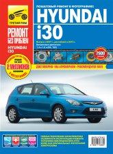 Hyundai i30 с 2007 г.в. и рестайлинг 2010 г. Цветное издание руководства по ремонту, эксплуатации и техническому обслуживанию. - артикул:1001