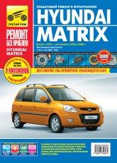 Hyundai Matrix с 2001 г.в., рестайлинг 2005 и 2008 г. Цветное издание руководства по ремонту по ремонту, эксплуатации и техническому обслуживанию. - артикул:928