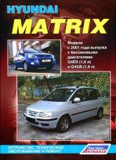 Руководство по ремонту и техническому обслуживанию Hyundai Matrix с 2001 и 2008 г.в. - артикул:3002