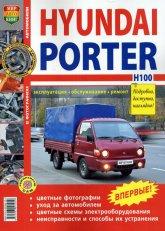Hyundai Porter / H100 с 2005 г. Цветное издание руководства по ремонту, эксплуатации и техническому обслуживанию. - артикул:2036