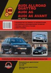 Audi A6, Audi A6 Avant, Audi A6 Allroad Quattro 2000-2006 г.в. Руководство по ремонту, эксплуатации и техническому обслуживанию. - артикул:3938