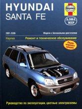Hyundai Santa Fe 2001-2006 г.в. Руководство по ремонту, эксплуатации и техническому обслуживанию.