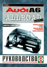 Audi A6 Allroad с 2000 г.в. Руководство по ремонту, эксплуатации и техническому обслуживанию. - артикул:3403