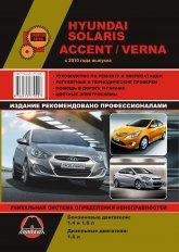 Hyundai Solaris, Hyundai Accent RB и Hyundai Verna с 2010 г.в. Руководство по ремонту, эксплуатации и техническому обслуживанию. - артикул:4321