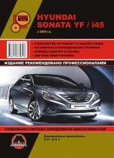 Hyundai Sonata YF / i45 с 2009 г.в. Руководство по ремонту, эксплуатации и техническому обслуживанию. - артикул:1167