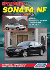 Руководство по ремонту и эксплуатации Hyundai Sonata NF 2004-2010 г.в.