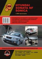 Hyundai Sonata NF и Hyundai Sonica с 2006 г.в. Руководство по ремонту, эксплуатации и техническому обслуживанию. - артикул:649