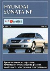 Hyundai Sonata NF с 2006 г.в. Руководство по ремонту, эксплуатации и техническому обслуживанию. - артикул:0003