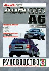 Audi А6 1997-2004 г.в. Руководство по ремонту и техническому обслуживанию, инструкция по эксплуатации. - артикул:1159