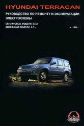 Hyundai Terracan с 1999 г.в. Руководство по ремонту, эксплуатации и техническому обслуживанию. - артикул:1537