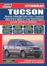 Руководство по ремонту и техническому обслуживанию Hyundai Tucson 2004-2010 г.в. - артикул:1595