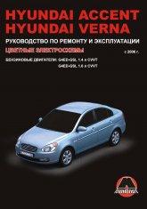 Hyundai Verna и Hyundai Accent с 2006 г.в. (бензин). Руководство по ремонту, эксплуатации и техническому обслуживанию. - артикул:3007