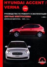 Hyundai Verna и Hyundai Accent с 2006 г.в. (дизель). Руководство по ремонту, эксплуатации и техническому обслуживанию. - артикул:3008