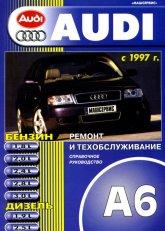Audi A6 1997-2004 г.в. Руководство по ремонту, эксплуатации и техническому обслуживанию. - артикул:416