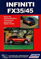 Руководство по ремонту и эксплуатации Infiniti FX35 / FX45 2003-2008 г.в. - артикул:1618