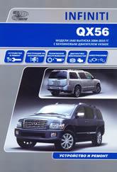 Руководство по ремонту и эксплуатации Infiniti QX56 2004-2010 г.в. - артикул:985