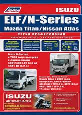 Руководство по ремонту и эксплуатации Isuzu Elf / N-Series, Nissan Atlas, Mazda Titan с 2000 и 2004 г.в. - артикул:3554