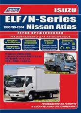 Руководство по ремонту и техническому обслуживанию Isuzu Elf / N-Series и Nissan Atlas 1993/1999-2004 г.в.