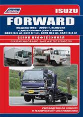 Руководство по ремонту и техническому обслуживанию Isuzu Forward 1985-2000 г.в. - артикул:3766