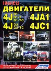 Руководство по ремонту и техническому обслуживанию двигателей Isuzu 4JA1, 4JB1, 4JB1-T, 4JB1-TC, 4JC1, 4JG2, 4JG2-TC. - артикул:1413