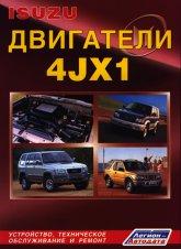 Руководство по ремонту и техническому обслуживанию двигателя Isuzu 3.0 л (4JX1). - артикул:1605