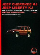 Jeep Cherokee KJ и Jeep Liberty KJ с 2001 г.в. Руководство по ремонту, эксплуатации и техническому обслуживанию. - артикул:971