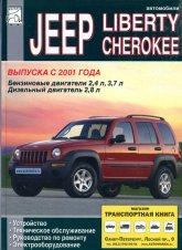 Jeep Cherokee и Jeep Liberty с 2001 г.в. Руководство по ремонту, эксплуатации и техническому обслуживанию.
