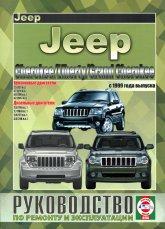 Jeep Cherokee / Liberty / Grand Cherokee с 1999 г.в. Руководство по ремонту, эксплуатации и техническому обслуживанию. - артикул:3698