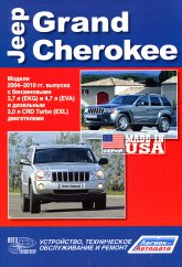 Руководство по ремонту и эксплуатации Jeep Grand Cherokee 2004-2010 г.в. - артикул:4080