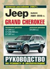 Jeep Grand Cherokee 2004-2010 г.в. и рестайлинг 2005 г. Руководство по ремонту и техническому обслуживанию, инструкция по эксплуатации. - артикул:2059