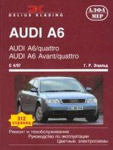 Audi A6/quattro и Audi A6 Avant/quattro 1997-2004 г.в. Руководство по ремонту и техническому обслуживанию, инструкция по эксплуатации.
