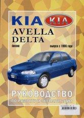 Kia Avella Delta с 1996 г.в. Руководство по ремонту, эксплуатации и техническому обслуживанию. - артикул:1478