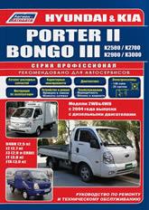Руководство по ремонту и техническому обслуживанию Kia Bongo III и Hyundai Porter II с 2004 г.в. - артикул:4152