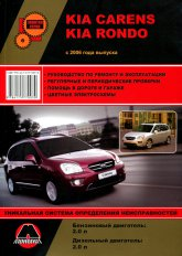 Kia Carens и Kia Rondo с 2006 г.в. Руководство по ремонту, эксплуатации и техническому обслуживанию. - артикул:3940