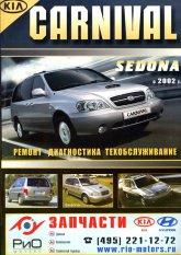 Kia Carnival и Kia Sedona с 2002 г.в. Руководство по ремонту, эксплуатации и техническому обслуживанию. - артикул:3307