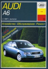Audi A6 / Avant / Quattro 1997-2001 г.в. Руководство по ремонту, эксплуатации и техническому обслуживанию. - артикул:1584