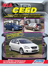 Руководство по ремонту и техническому обслуживанию Kia Ceed 2006-2012 г.в. - артикул:4019