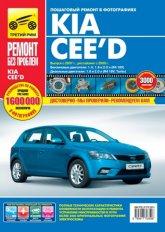 Kia Ceed с 2007 г.в. и рестайлинг с 2009 г.в. Цветное издание руководства по ремонту, эксплуатации и техническому обслуживанию. - артикул:2251