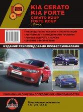 Kia Cerato / Forte / Koup / Forte Koup с 2010 г.в. Руководство по ремонту по ремонту, эксплуатации и техническому обслуживанию. - артикул:1823