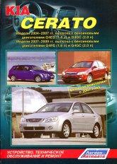 Руководство по ремонту и техническому обслуживанию Kia Cerato 2004-2009 г.в. - артикул:4156