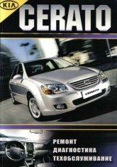 Kia Cerato 2004-2008 г.в. Руководство по ремонту, эксплуатации и техническому обслуживанию. - артикул:1987
