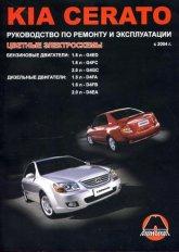 Kia Cerato с 2004 г.в. Руководство по ремонту, эксплуатации и техническому обслуживанию. - артикул:3491